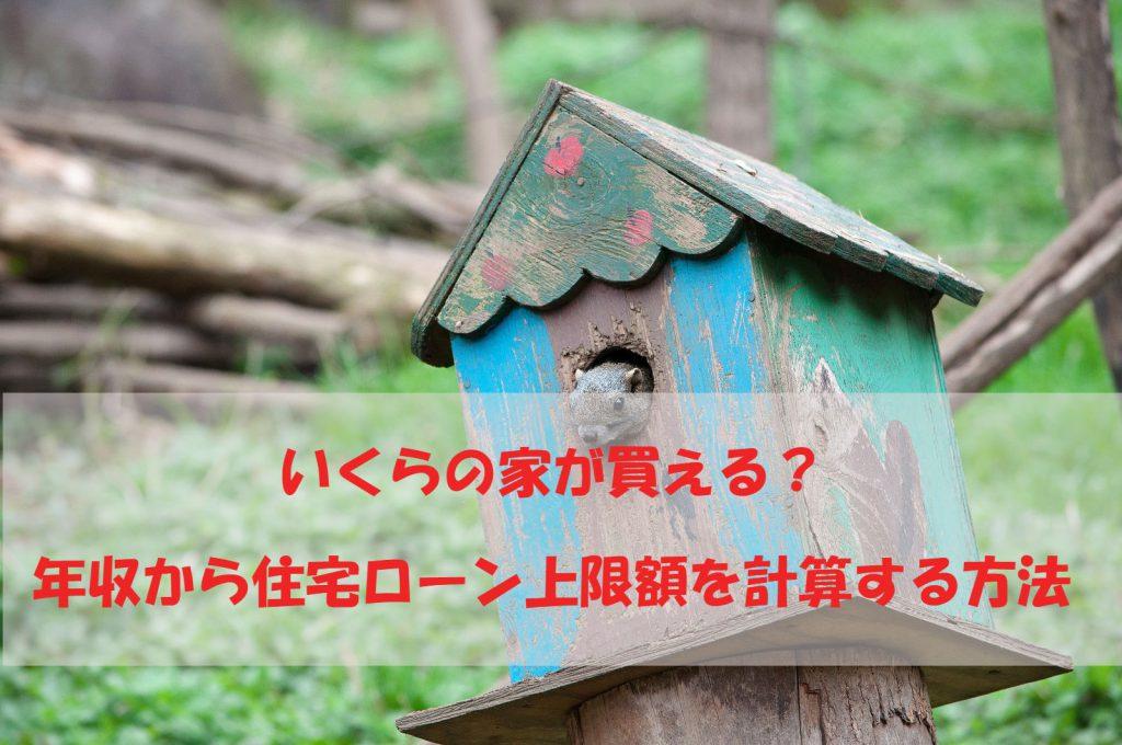 年収から住宅ローンを計算する方法