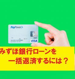 みずほ銀行のカードローン一括返済方法と解約方法