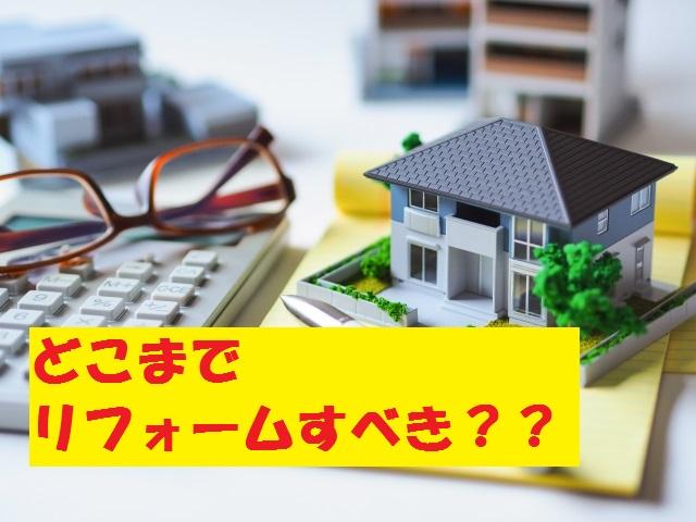失敗リノベーションを防げ!中古住宅で手を入れるべきこと4つと費用の目安