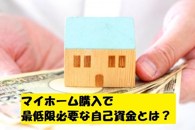 頭金なしで家を建てる!体験談と諸費用で最低必要だったお金リスト