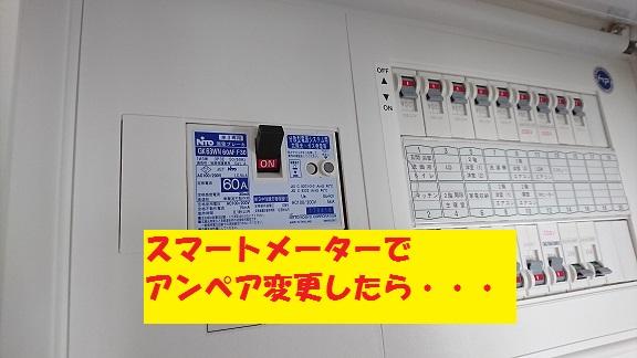 スマートメーターでアンペア変更したら超カンタンだった件