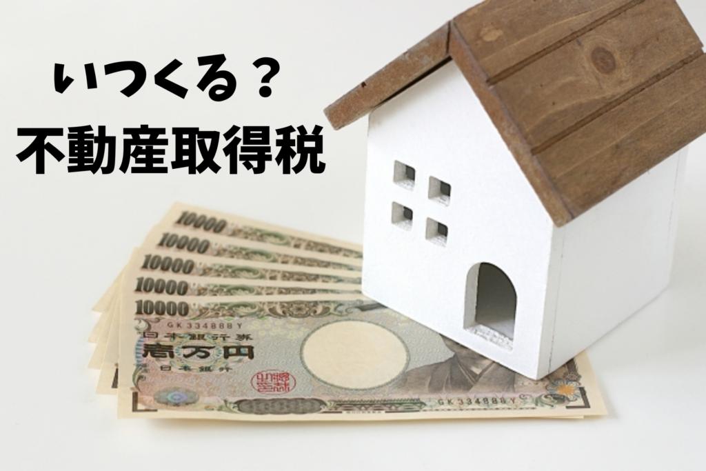 新築の不動産取得税はいつ払う?軽減の手続き方法といつまでに対処すべきか