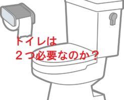 新築のトイレは2つ必要なのか?2階にもトイレつけてみた結果