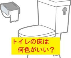 トイレの床の色は何色がいい?