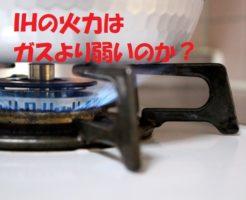 IHコンロの火力はガスより弱いのか?実際に使ってみて