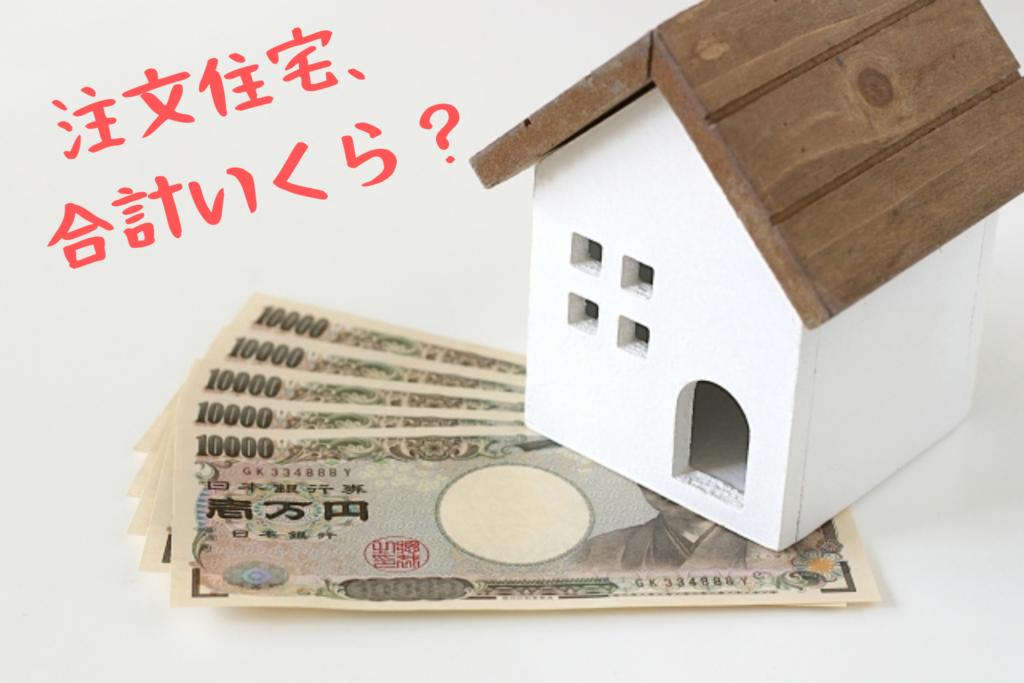 新築にかかった費用の総額を公開!土地と家のお金内訳も教えます