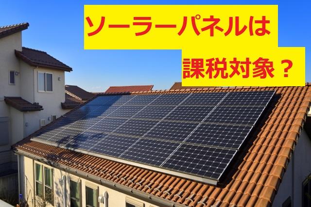 ソーラーパネルは固定資産税に関係あるのか?