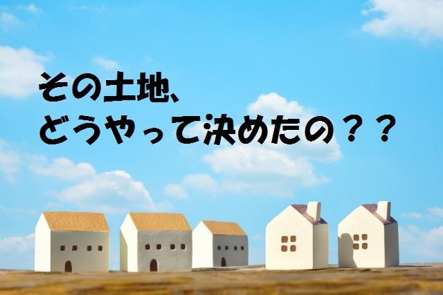 新築の土地選びの決め手は?我が家の場合