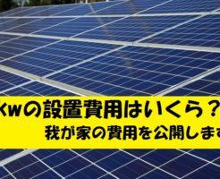 太陽光7kwの設置費用を公開!ネット相場より実際は高いぞ