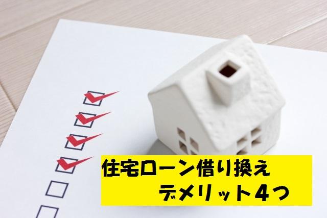 住宅ローン借り換えのデメリットと注意点