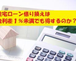 住宅ローン借り換えは金利差0.3%でも得?我が家のケース