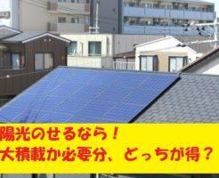 太陽光発電は何キロのせるのがいい?最大積載か必要最低限か
