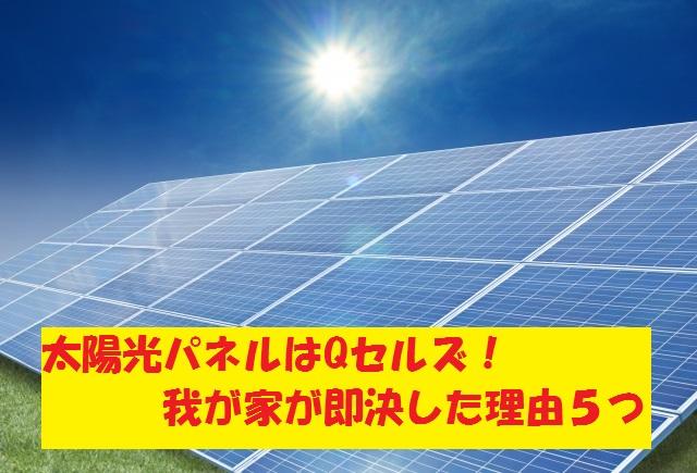 太陽光のメーカーどこがいい?おすすめはQセルズ一択な理由5つ