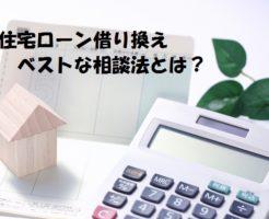 住宅ローン借り換え相談は銀行にすべき?引き下げが最大になる方法とは