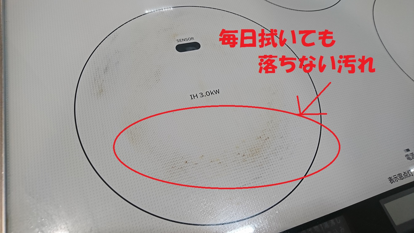 IH掃除前の汚れ、焦げ付き