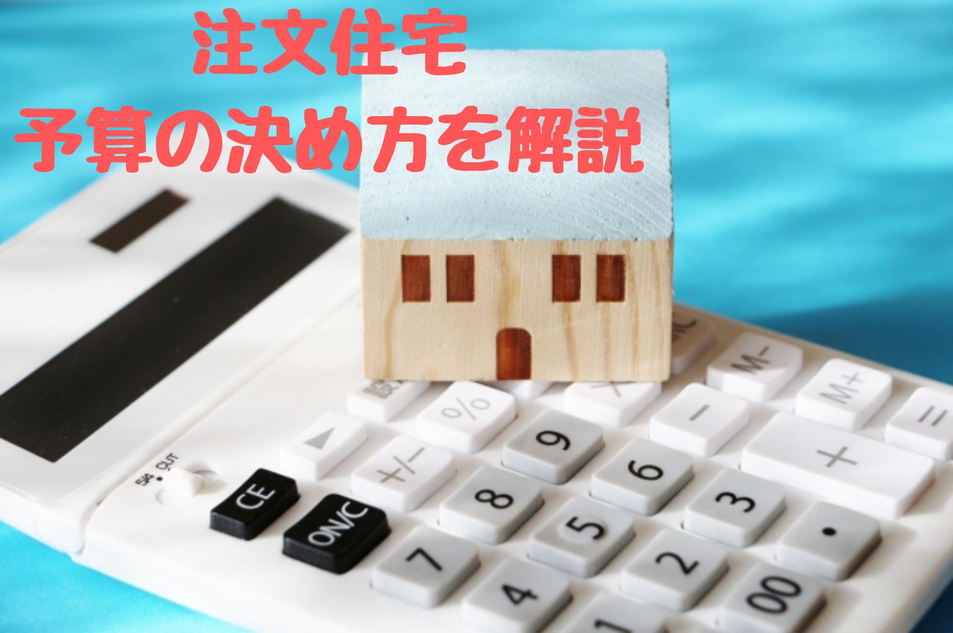 注文住宅の予算の決め方