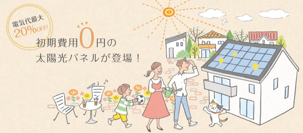 太陽光パネル設置を検討してる人必見!無料で手に入れる仕組み『ほっとでんき』について